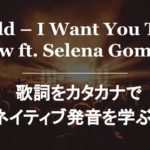 「I want you to know」歌詞をカタカナでネイティブ発音を学ぶ。
