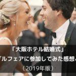 「大阪ホテル結婚式」ブライダルフェアに参加してみた感想と評価。