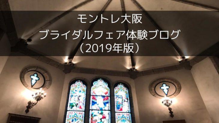 モントレ大阪 ブライダルフェア体験ブログ(2019年版)