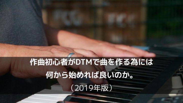 作曲初心者がDTMで曲を作る為には何から始めれば良いのか。