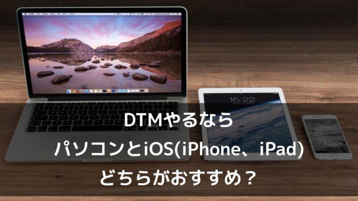 DTMやるならパソコンとiOS(iPhone、iPad)どちらがおすすめ?
