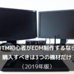 DTM初心者がEDM制作するなら購入すべきは3つの機材だけ