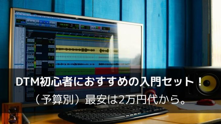 DTM初心者におすすめの入門セット!(予算別)最安は2万円代から。