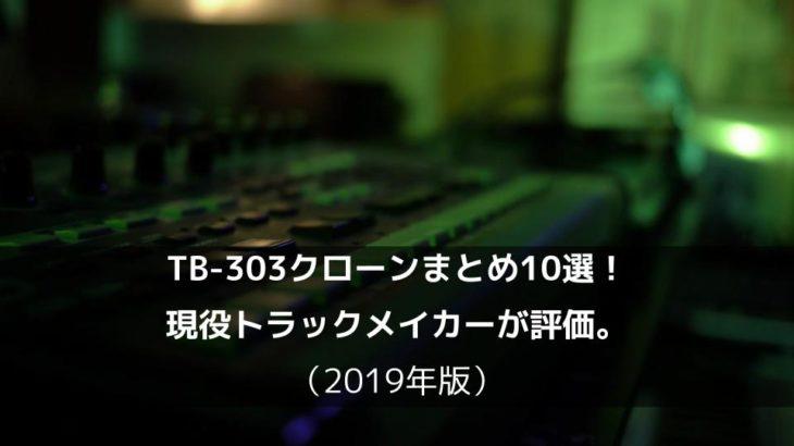 TB-303クローンまとめ10選!現役トラックメイカーが評価。