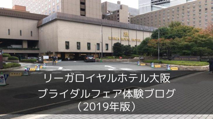 リーガロイヤルホテル大阪 ブライダルフェア体験ブログ(2019年版)