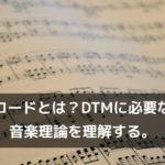 コードとは?DTMに必要な音楽理論を理解する。