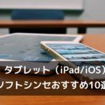 スマホ・タブレット(iPad/iOS)対応のソフトシンセアプリおすすめ10選