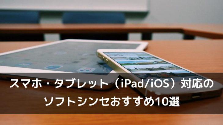 スマホ・タブレット(iPadiOS)対応のソフトシンセおすすめ10選