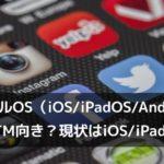 モバイルOS(iOS/iPadOS/Android)どれがDTM向き?現状は、iOS/iPadOSが優勢?