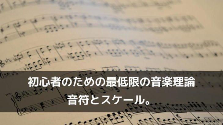 初心者のための最低限の音楽理論。音符とスケール。