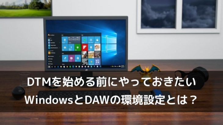 DTMを始める前にやっておきたいWindowsとDAWの環境設定とは?